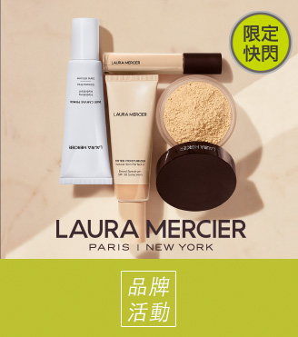 快閃《LAURA MERCIER》