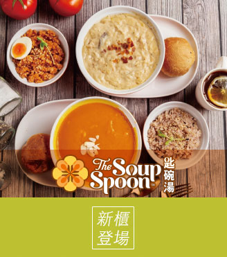新櫃 The Soup Spoon