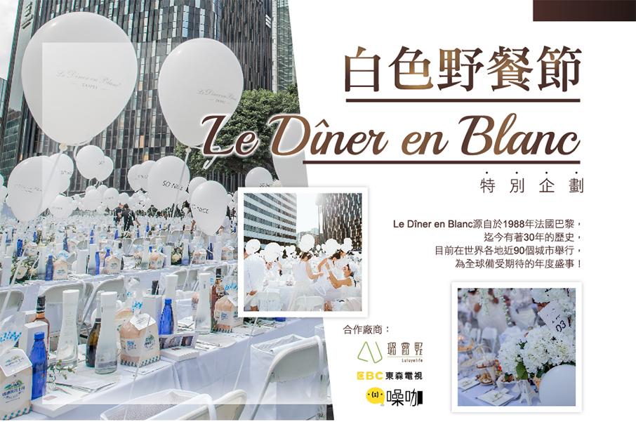 Q square 京站時尚廣場::特別企劃|白色野餐節